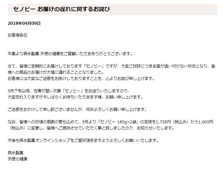 森永製菓お知らせ
