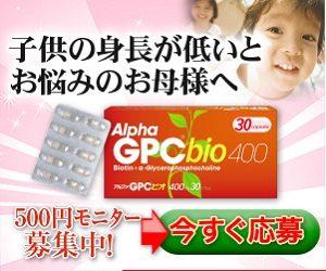 アルファGPC bio(ビオ)