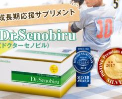 ドクターセノビル