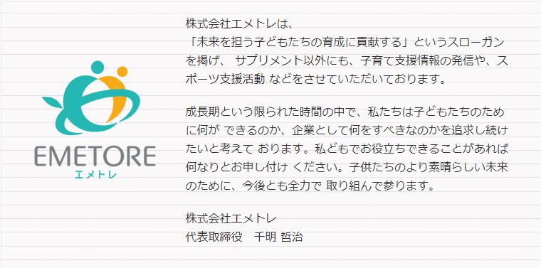 株式会社エメトレ