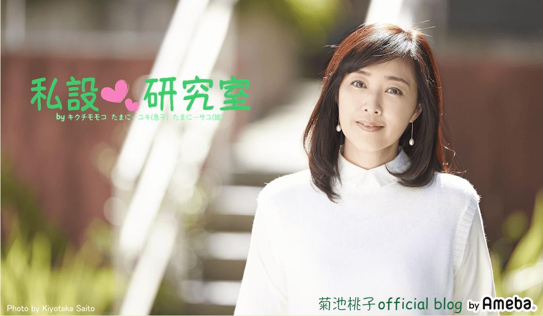 菊池桃子のブログ
