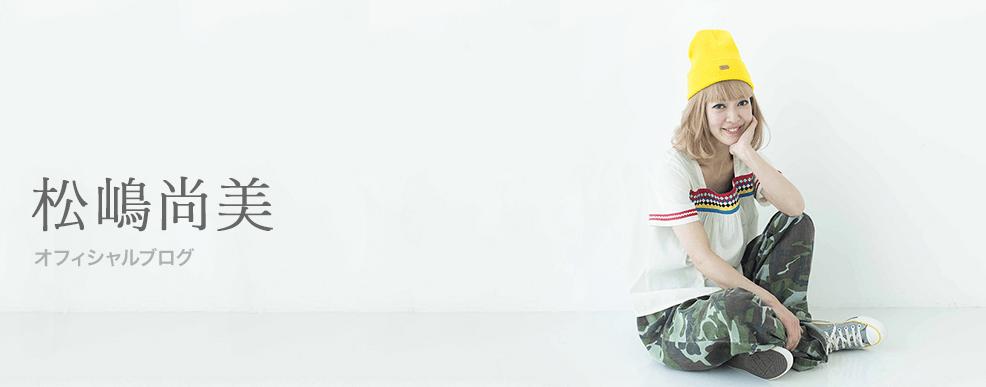 松嶋尚美のブログ