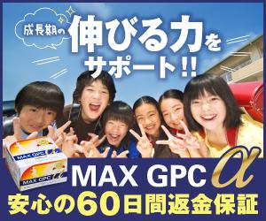 MAX GPC α