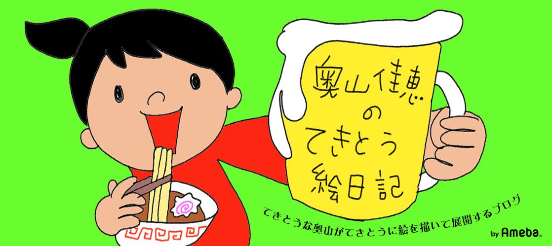 奥山佳恵のブログ