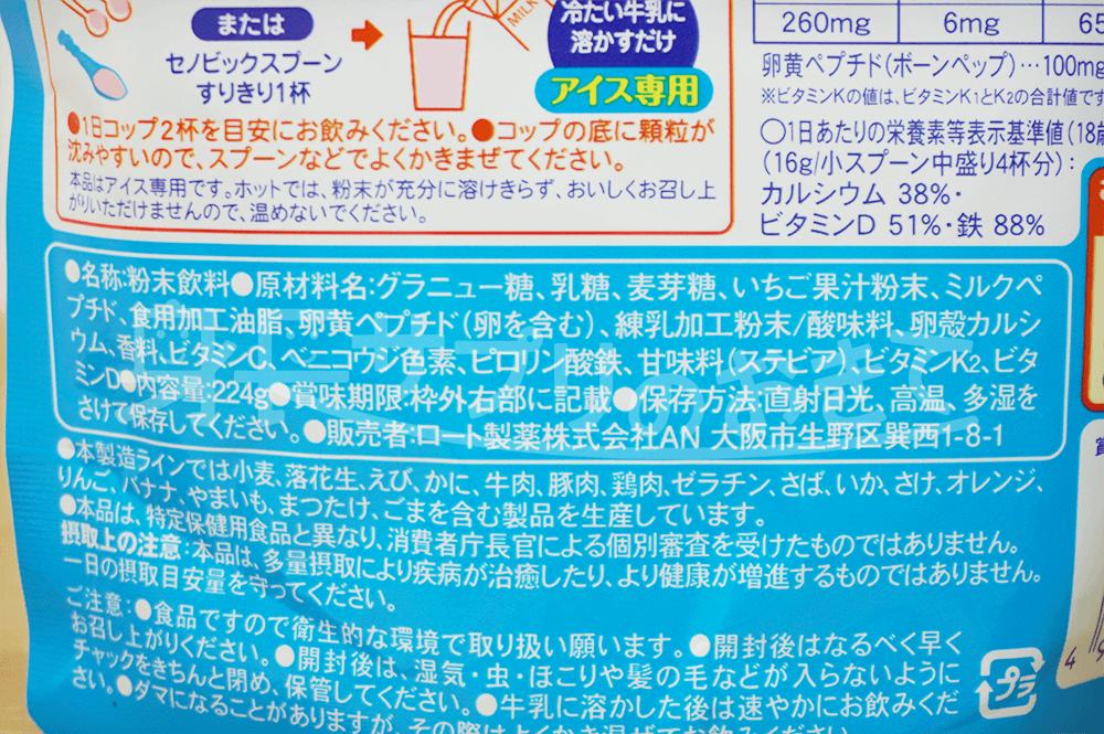 セノビック(いちごミルク味)