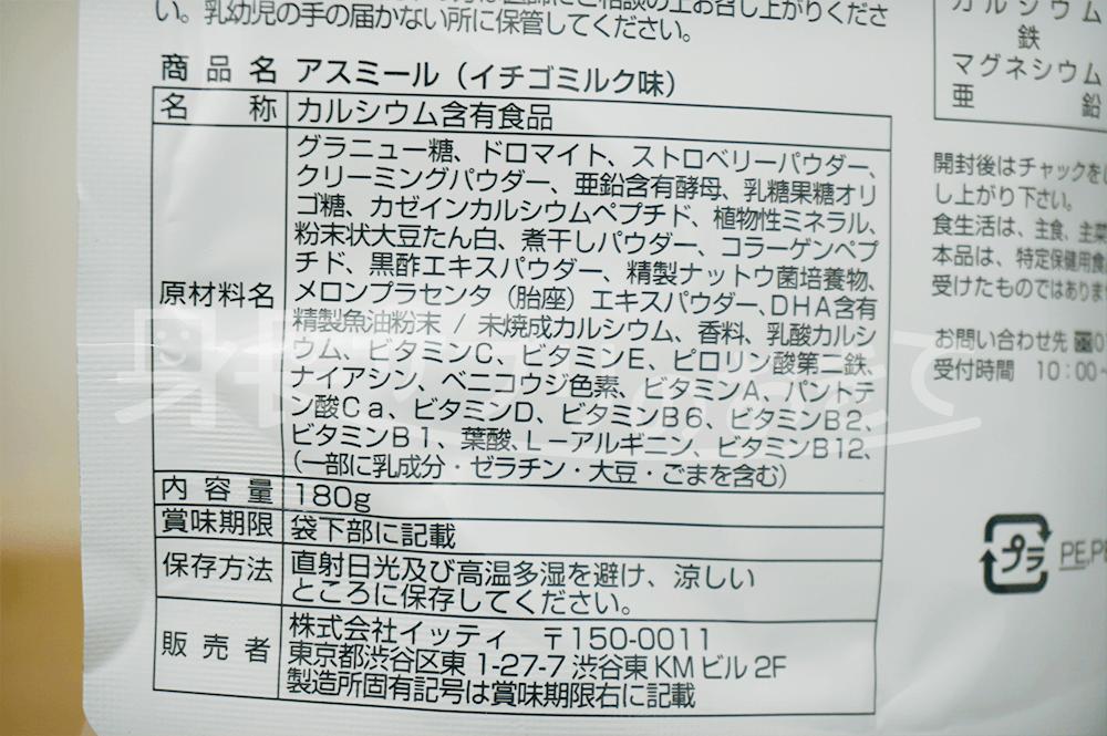 イチゴミルク味の成分