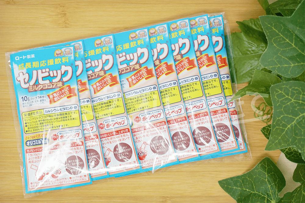 セノビック500円お試し