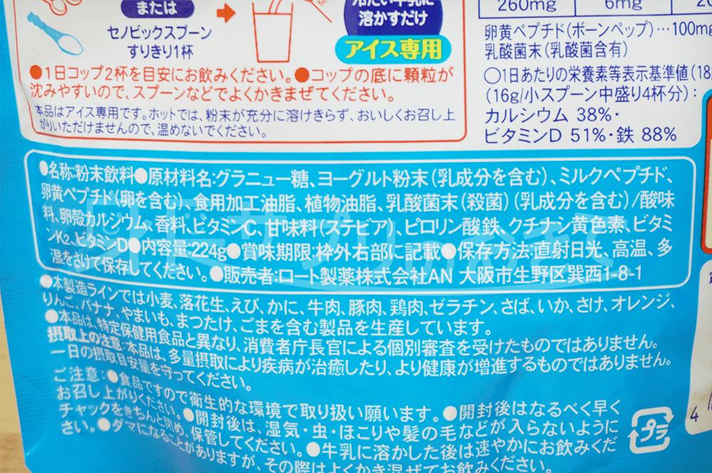 セノビック(ヨーグルト味)