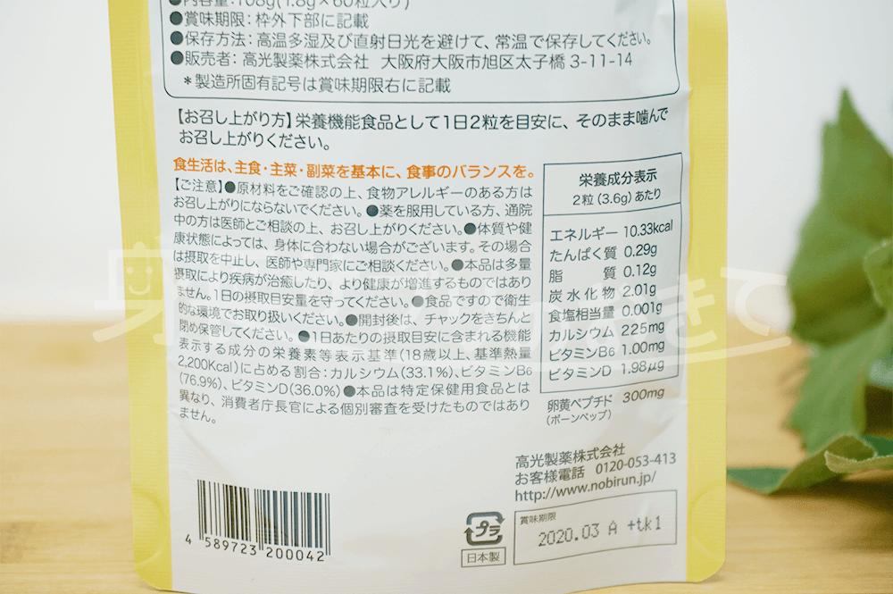 ノビルン(パイナップル味)