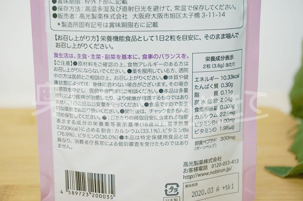 ノビルン(ぶどう味)