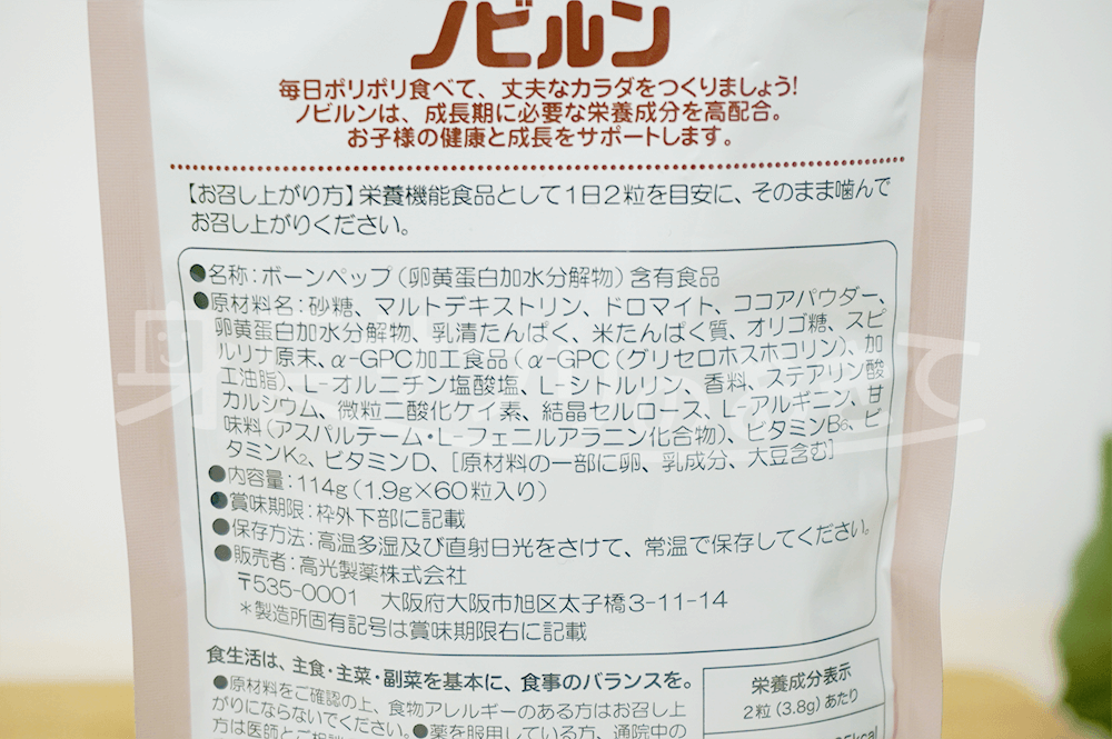 ノビルン(ココアチョコ味)